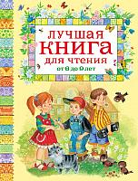 Книга Росмэн Лучшая книга для чтения от 6 до 9 лет. Стихи, рассказы, сказки -