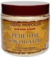 Соль для ванны Aroma Saules Рецепты Клеопатры (600г) -