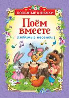 Книга Росмэн Поем вместе. Любимые песенки (Заходер Б., Пляцковский М., Козлов С.) -