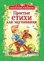 Книга Росмэн Простые стихи для заучивания (Заходер Б., Усачев А., Чуковский К.) -