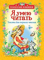 Книга Росмэн Я умею читать. Тексты для первого чтения (Толстой Л., Осеева В., Пляцковский М.) -