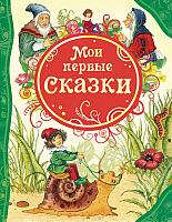 Книга Росмэн Мои первые сказки -