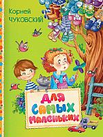 Книга Росмэн Для самых маленьких (Чуковский К.) -