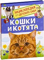 Энциклопедия Росмэн Кошки и котята. Энциклопедия для детского сада (Мигунова Е.) -
