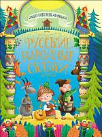 Книга Проф-Пресс Русские народные сказки -