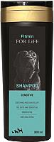 Шампунь для животных Fitmin FFL Shampoo Sensitive для собак (300мл) -
