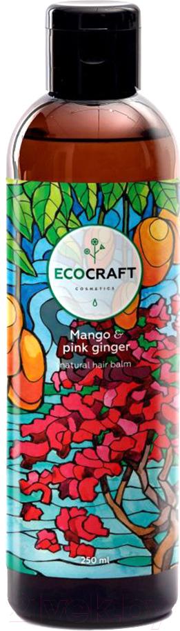 Купить Бальзам для волос EcoCraft, Манго и розовый имбирь против выпадения и для роста волос (250мл), Россия, Mango and Pink Ginger (EcoCraft)