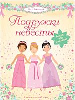 Развивающая книга Махаон Подружки невесты -