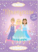 Развивающая книга Махаон Принцессы -
