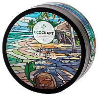 Крем для тела EcoCraft Кокосовая коллекция (150мл) -