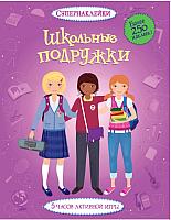 Развивающая книга Махаон Школьные подружки (Ватт Ф.) -