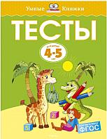 Развивающая книга Махаон Тесты 4-5 лет (Земцова О.) -