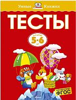Развивающая книга Махаон Тесты 5-6 лет (Земцова О.) -