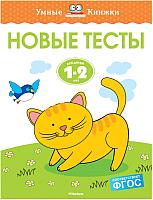 Развивающая книга Махаон Новые тесты. Для детей 1-2 лет (Земцова О.) -