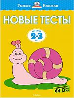 Развивающая книга Махаон Новые тесты. Для детей 2-3 лет (Земцова О.) -