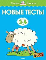 Развивающая книга Махаон Новые тесты. Для детей 3-4 лет (Земцова О.) -