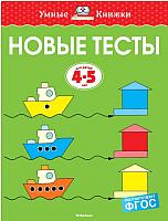 Развивающая книга Махаон Новые тесты. Для детей 4-5 лет (Земцова О.) -