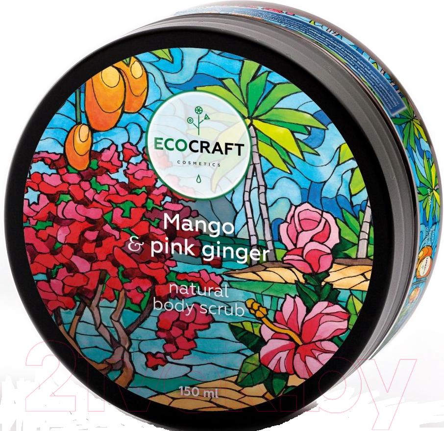 Купить Скраб для тела EcoCraft, Манго и розовый имбирь (150мл), Россия