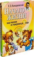 Книга Эксмо Начало жизни. Ваш ребенок от рождения до года (Комаровский Е.) -