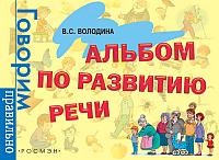 Учебное пособие Росмэн Альбом по развитию речи (Володина В.) -