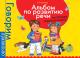 Развивающая книга Росмэн Альбом по развитию речи для будущих первоклассников (Батяева С.) -