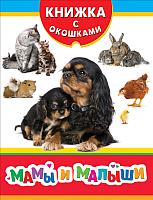 Развивающая книга Росмэн Мамы и малыши -
