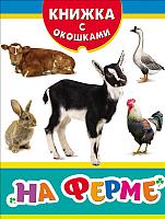 Развивающая книга Росмэн На ферме -