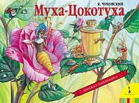Книжка-панорамка Росмэн Муха-Цокотуха (Лысакова Д., Чуковский К.) -