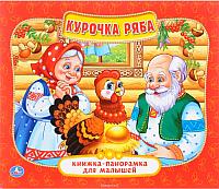 Развивающая книга Умка Курочка Ряба / 9785506012955 -