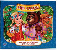 Книжка-панорамка Умка Маша и медведь / 9785506012962 -