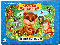 Книжка-панорамка Умка Лесные Животные / 9785506020011 (Дружинина М.) -