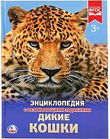 Энциклопедия Умка Дикие кошки -