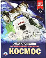 Энциклопедия Умка Космос -