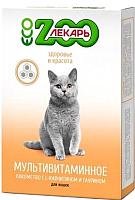 Витамины для животных Zooлекарь Здоровье и красота для кошек (90таб) -