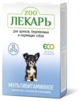 Витамины для животных Zooлекарь Для щенков, беременных и кормящих собак (120таб) -