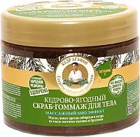 Скраб для тела Рецепты бабушки Агафьи Кедрово-ягодный массажный эффект (300мл) -