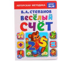 Развивающая книга Умка Веселый счет / 9785506013532 (Степанов В.) -