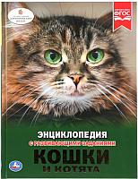 Энциклопедия Умка Кошки и котята (Седова Н.) -
