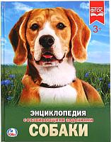Энциклопедия Умка Собаки -