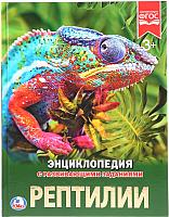 Энциклопедия Умка Рептилии -
