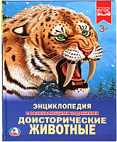 Энциклопедия Умка Доисторические животные (Афанасьева И.) -
