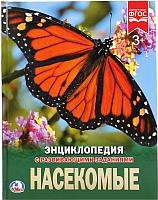Энциклопедия Умка Насекомые -