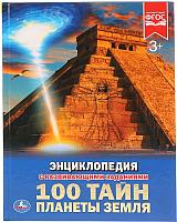 Энциклопедия Умка 100 тайн Планеты Земля (Афанасьева И., Седова Н.) -