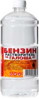 Растворитель Вершина Галоша Нефрас С2-80/120 (1л) -