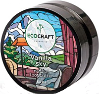 Крем для ног EcoCraft Ванильное небо (60мл) -