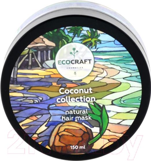 Купить Маска для волос EcoCraft, Кокосовая коллекция (150мл), Россия, Кокосовая коллекция (EcoCraft)