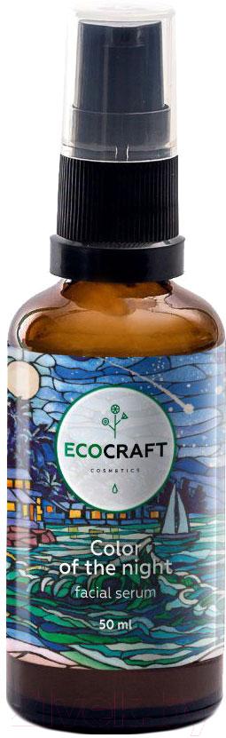 Купить Сыворотка для лица EcoCraft, Цвет ночи для жирной и проблемной кожи (50мл), Россия
