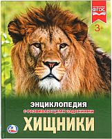 Энциклопедия Умка Хищники (Седова Н.) -