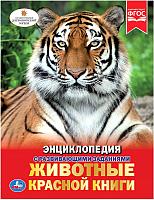 Энциклопедия Умка Животные Красной книги (Волцит П.) -