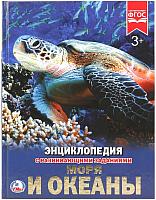 Энциклопедия Умка Моря и океаны (Алексеев В.) -